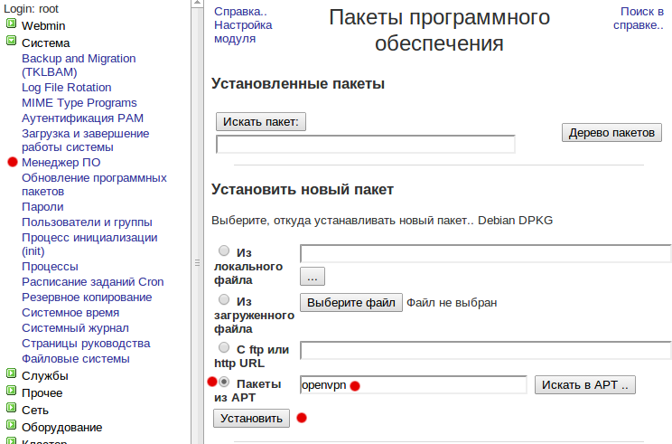 Webmin Инструкция На Русском - фото 4